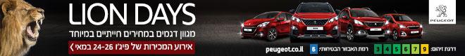 GNS_Peugeot